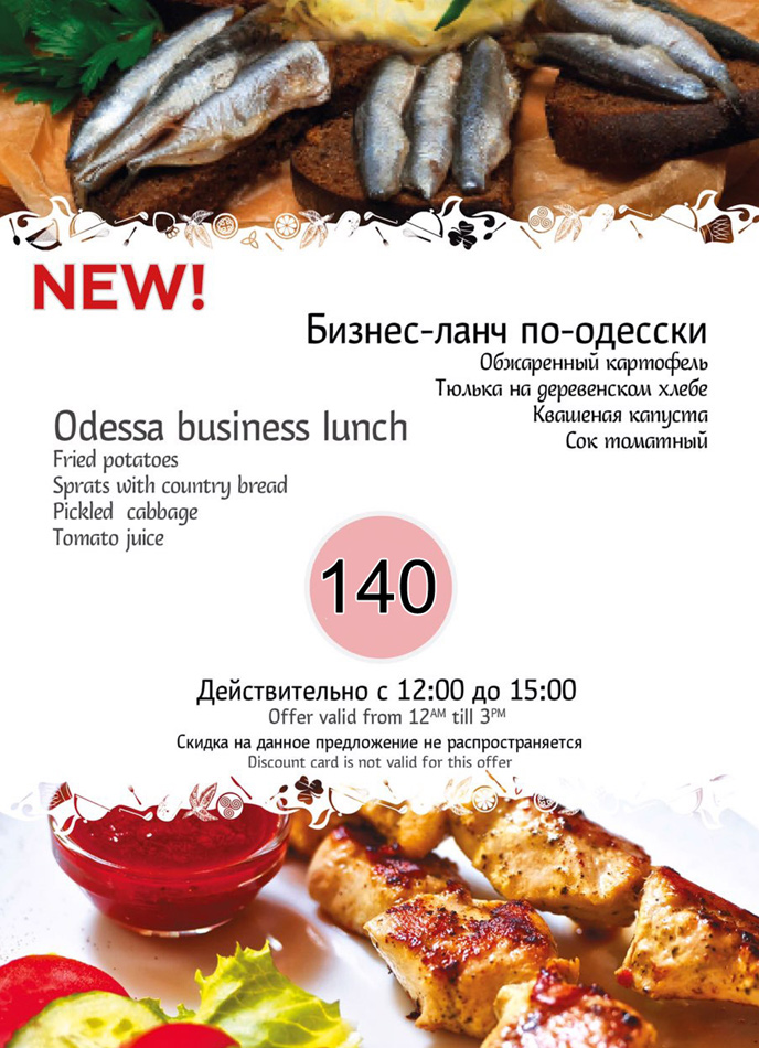 Business Lunch, daily for 140uah!