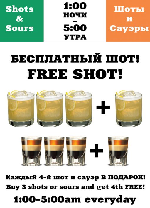 1-5am-free-shot