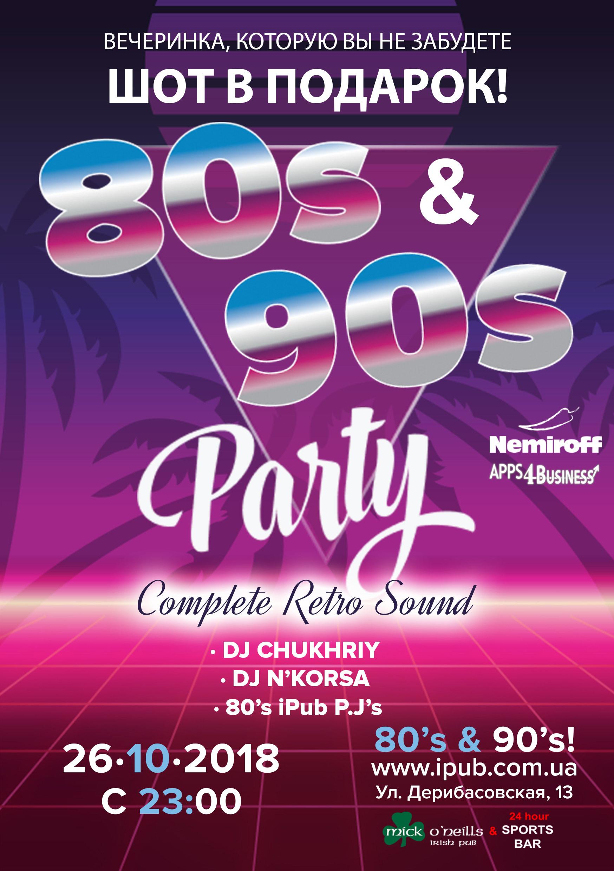 Вечеринка в стиле 80-х и 90-х каждый месяц в Irish Pub!